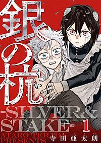 銀の杭-SILVER&STAKE-