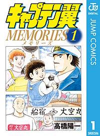 キャプテン翼MEMORIES
