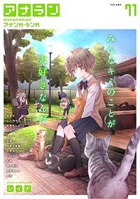 アナンガ・ランガ Vol.71