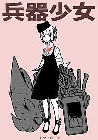 兵器少女【同人版】