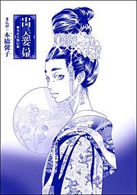 中国三大悪女 呂雉(単話版)<まんがグリム童話 私は、大奥性奴隷>