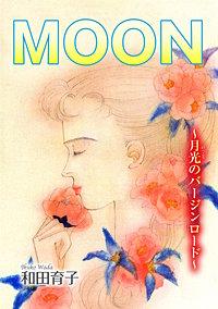 MOON~月光のバージンロード~