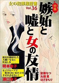 女の犯罪履歴書Vol.36~嫉妬と嘘と女の友情~