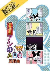 漫画アシのABC