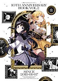 魔法少女まどか☆マギカ 10th Anniversary Book