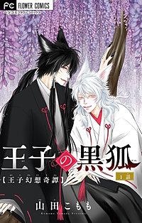 王子の黒狐【マイクロ】