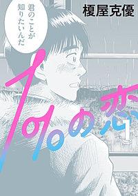 1%の恋~童貞の僕とアセクシャルな彼女~