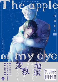The apple of my eye【電子限定かきおろし漫画付】