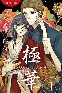 [カラー版]極華 GOKU・HANA~恋獄の龍、服従の虎