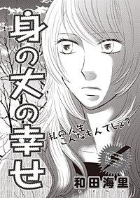 ブラック主婦SP(スペシャル)vol.13~身の丈の幸せ~