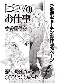 ブラック主婦SP(スペシャル)vol.13~ヒミツのお仕事~