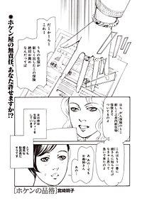 ブラック主婦SP(スペシャル)vol.13~ホケンの品格~