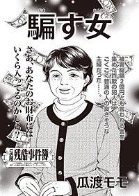 ブラック主婦SP(スペシャル)vol.13~騙す女~