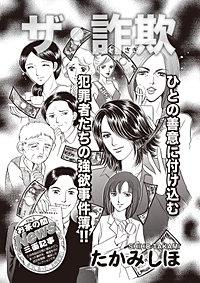 ブラック主婦SP(スペシャル)vol.13~ザ・詐欺~