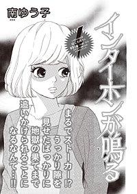 ブラック主婦SP(スペシャル)vol.13~インターホンが鳴る~
