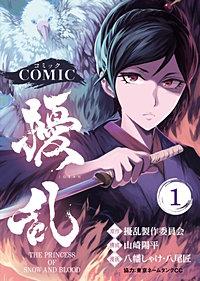 コミック 擾乱 THE PRINCESS OF SNOW AND BLOOD