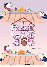 Roomしぇあ365