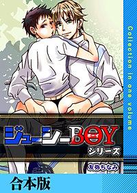 ジューシーBOYシリーズ【合本版】
