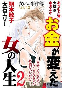 女たちの事件簿Vol.42~お金が変えた女の人生2~