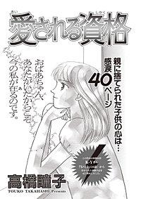 ブラック人生SP(スペシャル) vol.2~愛される資格~
