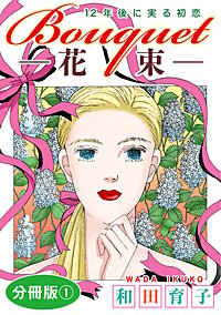 Bouquet―花束― 12年後に実る初恋 分冊版