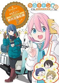 TVアニメ ゆるキャン△ SEASON2 公式ガイドブック 野外活動記録2さつめ