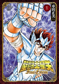 聖闘士星矢 Final Edition