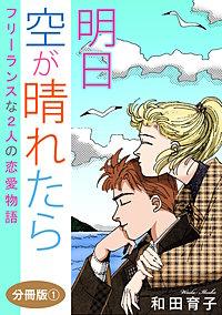 明日 空が晴れたら フリーランスな2人の恋愛物語 分冊版