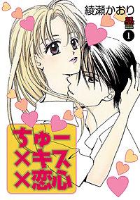 ちゅー×キス×恋心