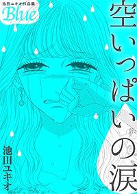 池田ユキオ作品集 空いっぱいの涙