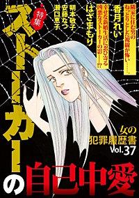 女の犯罪履歴書Vol.37~ストーカーの自己中愛~