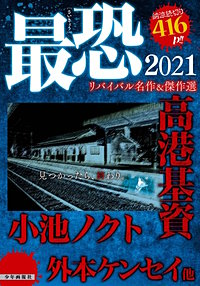 最恐 2021