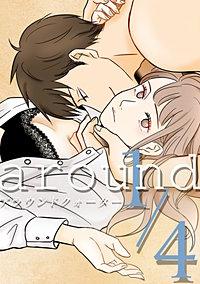 around1/4【タテヨミ】