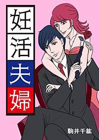 妊活夫婦【タテヨミ】