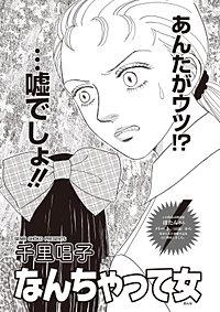 本当にあった主婦の黒い話 vol.11~なんちゃって女~