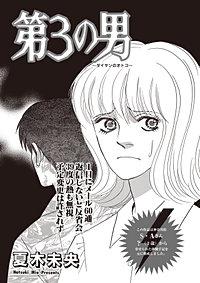 本当にあった主婦の黒い話 vol.11~第三の男~