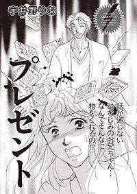 本当にあった主婦の黒い話 vol.11~プレゼント~