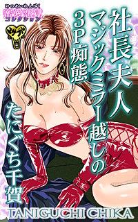 社長夫人 マジックミラー越しの3P痴態~蜜愛恋獄コレクション