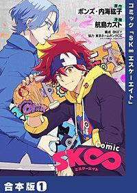コミック「SK∞ エスケーエイト」【合本版】