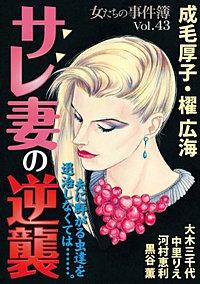 女たちの事件簿Vol.43~サレ妻の逆襲~