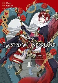 Disney Twisted-Wonderland The Comic Episode of Heartslabyul