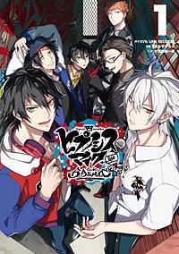 ヒプノシスマイク ―Division Rap Battle― side B.B & M.T.C+