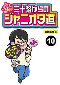 三十路からのジャニオタ道【分冊版】