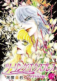 花丸漫画 ツーリング・エクスプレス~PT999編~