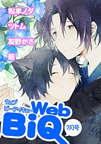 WebBiQ 2013年7月号