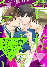 青梅トライアングル[コミックス版]