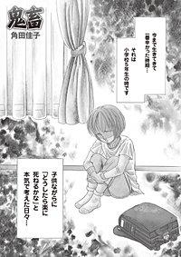 女の黒い仕返し vol.2~鬼畜~