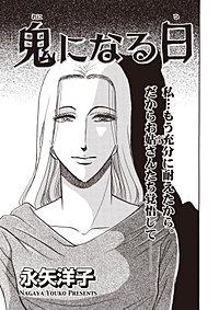 女の黒い仕返し vol.2~鬼になる日~