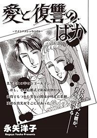女の黒い仕返し vol.2~愛と復讐のばか~