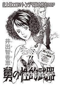 女の黒い仕返し vol.2~舅の性的武器~